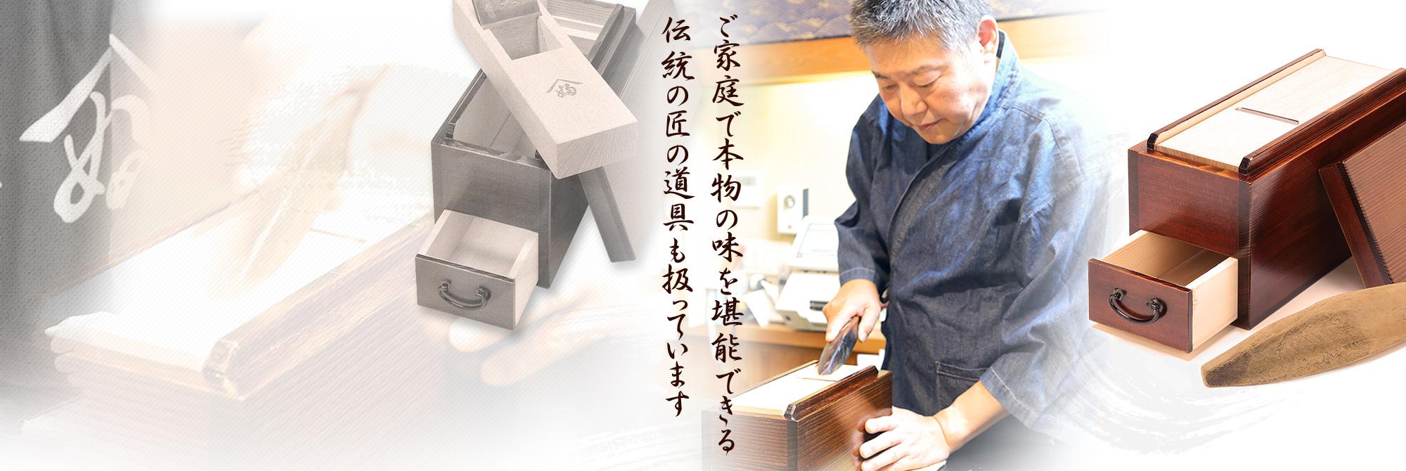 ご家庭で本物の味を堪能できる伝統の匠の道具も扱っています